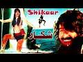 SHIKAR (1974) - SHAHID, MUMTAZ, MUSTAFA QURESHI, NANHA, ZARQA - FULL MOVIE
