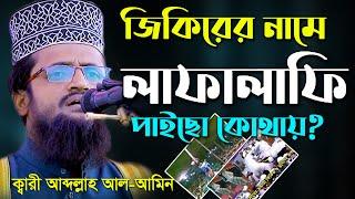 Download Islamic Bangla Waj Mahfil By Abdullah Al-Amin 3Gp Mp4