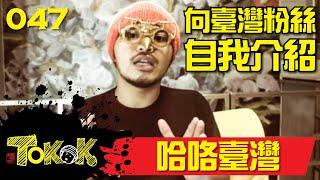 Namewee Tokok 047 Hello Taiwan        24 07 2015
