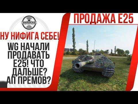WG НАЧАЛИ ПРОДАВАТЬ Е25! ЧТО ДАЛЬШЕ? ПОЧЕМУ НЕ АПАЮТ КВ-5 И ДРУГИЕ Г*ВНО ПРЕМЫ? World of Tanks
