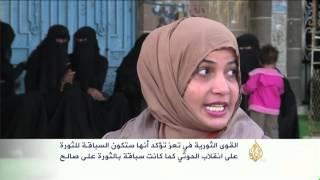 الذكرى الرابعة للثورة اليمنية