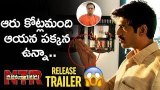 NTR Mahanayakudu RELEASE TRAILER | Balakrishna | Rana Daggubati | Vidya Balan | Telugu FilmNagar