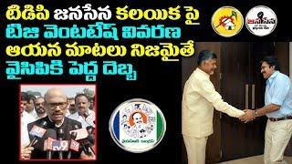 TDP MP TG Venkatesh Sensational Comments on TDP and Janasena Alliance | Mahaa news
