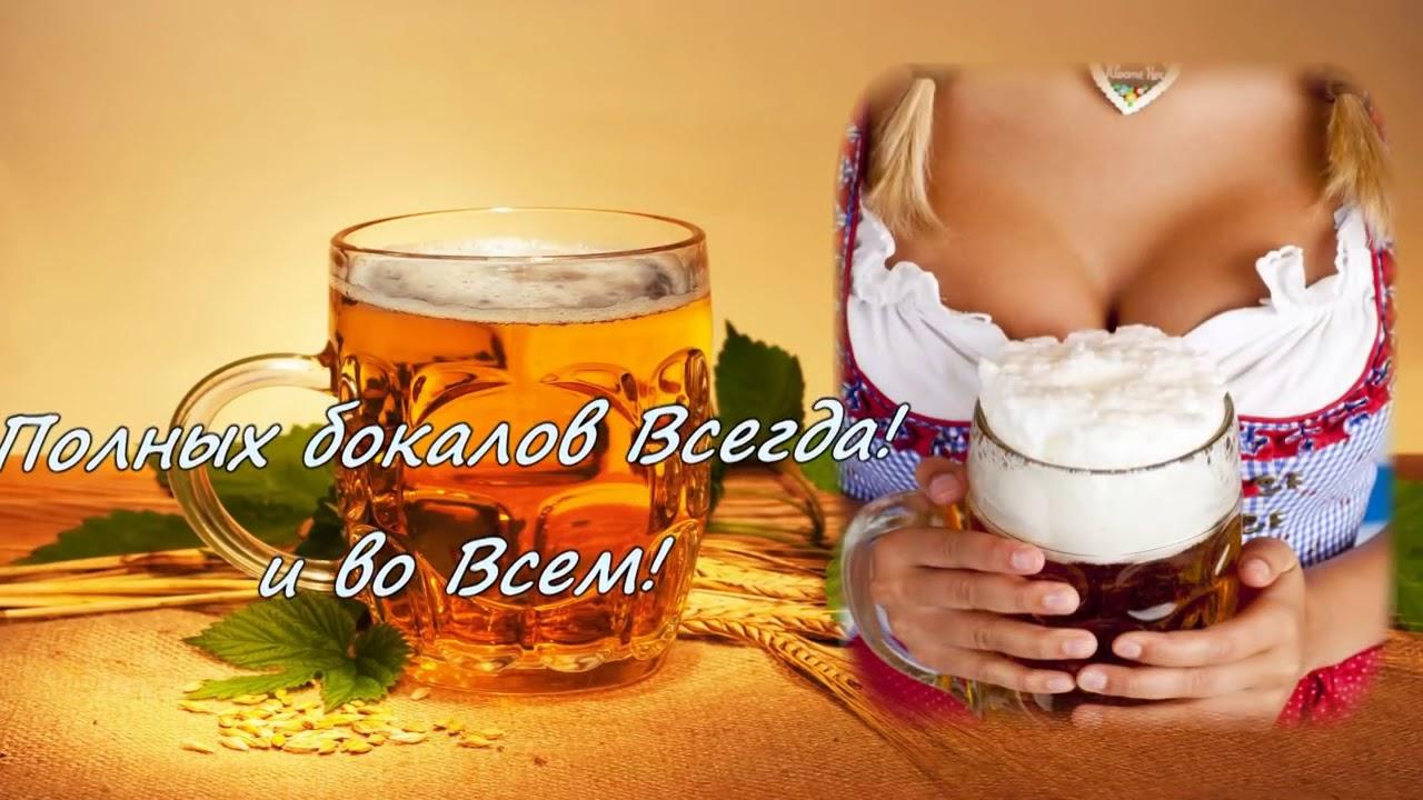 Открытки с днем рождения про пиво 9