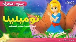 تومبلينا - قصص اطفال قبل النوم - رسوم متحركة - قصص الاطفال