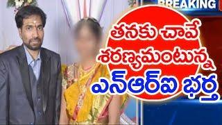 హైదరాబాద్ లో ఓ ఎన్ఆర్ ఐ భర్త  ఆవేదన: NRI Husband Facing Problem With Wife Family