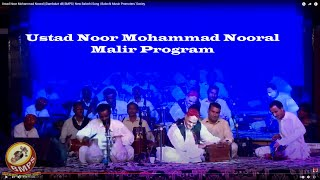 Ustad Noor Mohammad Nooral ||Dambdurt dil| BMPS | New Balochi Song | Balochi Music Promoters' Sociey