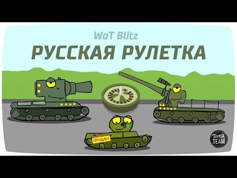 Русская рулетка WoT Blitz