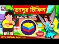 জাদুর টিফিন   Magical Tiffin   Rupkothar Golpo   Bangla Cartoon   Bengali Fairy Tales   Koo Koo TV
