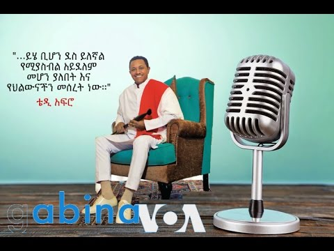 Teddy Afro Interview About 'Ethiopia' Album