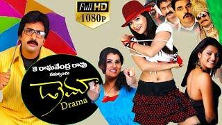 Drama Latest Telugu Full Length Movie - Nandamuri Taraka Ratna, Archana (2018)