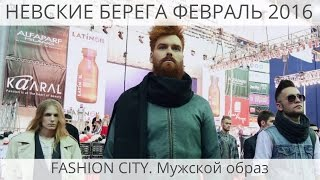 FASHION CITY мужской образ