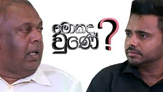 Mangala Samaraweera | What Happened? - Full Programme