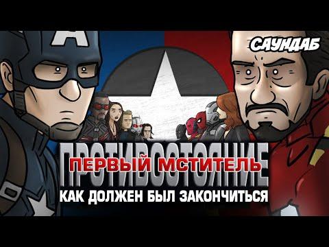 """Как Должен Был Закончиться """"Первый Мститель: Противостояние"""" (СаунДаБ)"""