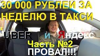 30 000 рублей за неделю в такси. Uber+Яндекс. Часть №2: среда. Почти полный провал.
