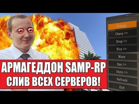 ВЗЛОМАЛ ПРОЕКТ SAMP-RP! - СЛИВ ВСЕХ 5 СЕРВЕРОВ (GTA SAMP)