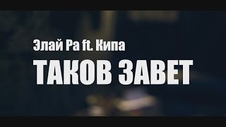 Элай Ра ft. Кипа - Таков завет