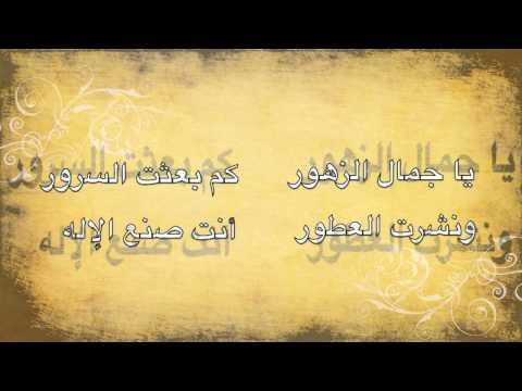 Nachid| ya jamala zohour |rachid errazi|رشيد الرازي