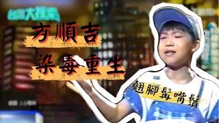 台灣大搜索/「變聲」毀歌唱路!一場10萬變百元 獨家專訪童星染毒路