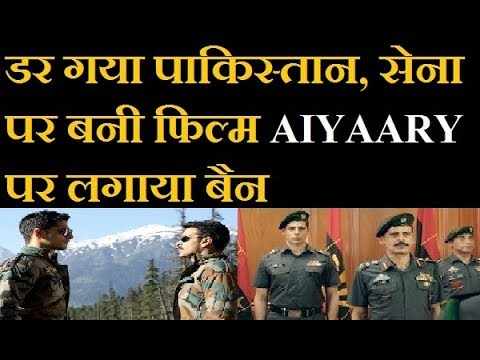 Sidharth Malhotra's Aiyaary Banned in Pakistan | Bollywood news in Hindi latest