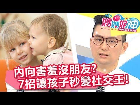 台綜-媽媽好神-20180625-孩子邊緣沒朋友?帶領孩子走出社交圈這樣做!