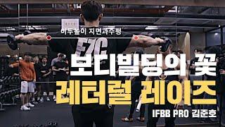 덤벨 사이드 레터럴레이즈 & 머신 / 어깨운동 보디빌더 김준호 I Dumbbell Side Lateral Raise & Machine IFBB Pro KIM JUN HO