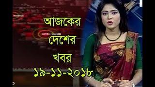 Bangla News today 19 November 2019 | Bangladesh latest news update | all bangla news live