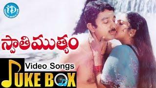 Vishwaroopam - Swati Mutyam Movie Songs || Video Jukebox || Kamal Haasan, Raadhika