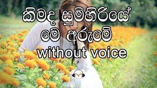 Kimada Sumihiriye Karaoke (without voice) කිමද සුමිහිරියේ මෙ අරුමේ