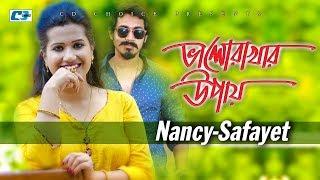Valo Rakhar Upay By Nancy & Safayet | Nancy New Song 2016 | Bangla Hit Song 2016