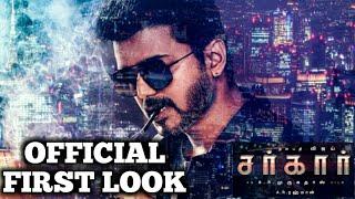 Sarkar Official First Look Motion Poster | Thalapathy Vijay | Thalapathy 62 | Sarkar First Look