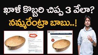 ఖాళీ కొబ్బరి చిప్ప ౩ వేలా..? నమ్మరేంట్రా బాబు..! Coconut bowl cost rs 3000 | Amazon Sales | Offers
