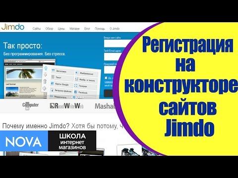 ☛ Как зарегистрироваться на конструкторе сайтов Jimdo? Регистрация на конструкторе сайтов Jimdo.