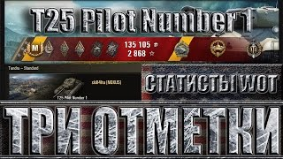 T25 Pilot Number 1 ТРИ ОТМЕТКИ ✔✔✔ НОВЫЙ ПРЕМИУМНЫЙ ТАНК World of Tanks