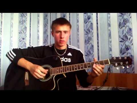 Душевная песня под гитару-Прости прощай моя любовь(кавер)/ Prosti proshai(cover)