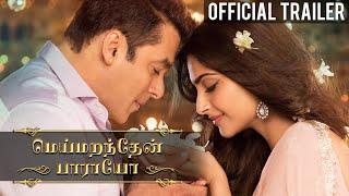 Meymarandhen Paaraayo Official Trailer | Salman Khan & Sonam Kapoor | Sooraj Barjatya | Diwali 2015