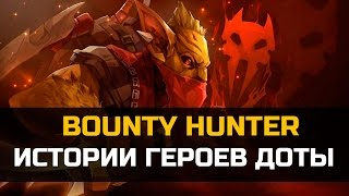 История Dota 2: Bounty Hunter, Gondar, Баунти Хантер
