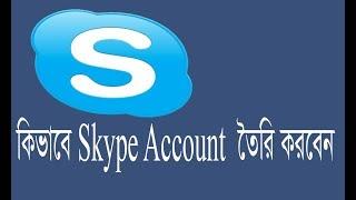 How to create A skype Account Step By Step Full Bangla Tutorial