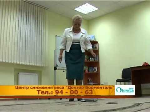 ООО Центр Снижения Веса Фигура, Бобровка