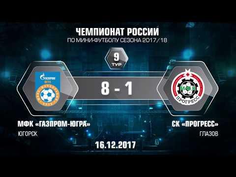 9 тур. Газпром-ЮГРА - Прогресс. 8-1. Первый матч