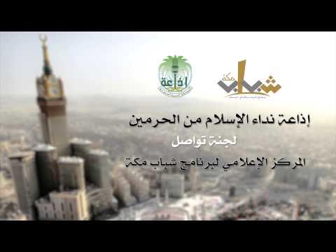 إذاعة نداء الإسلام من الحرمين - لجنة تواصل | برنامج #شباب_مكة في خدمتك