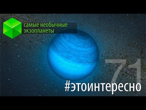 #этоинтересно | Выпуск 71: Самые необычные экзопланеты. Часть 2