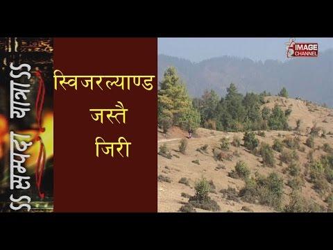 Sampada Yatra - नेपालको स्विजरल्याण्ड भनेर उपाधि पाएको जिरी \Jiri known as Nepal's Switzerland