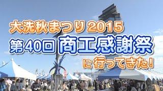 大洗秋まつり2015「第40回 商工感謝祭」に行ってきた!