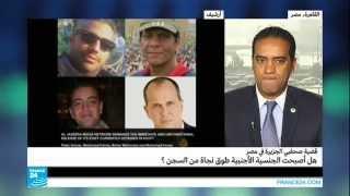 قضية صحفيي الجزيرة في مصر-هل أصبحت الجنسية الأجنبية طوق نجاة من السجن؟