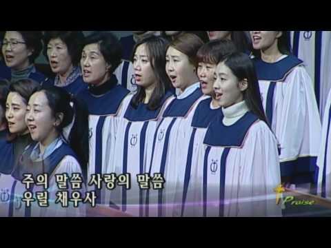 말씀으로 이루시네,  2017.01.08.,  선한목자교회 할렐루야찬양대,  지휘 이경구 권사