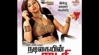 3 - Tamil Cinema | Nadigaiyin Diary Full Length HOT Tamil Movie Part 3