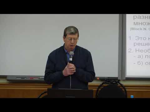 Лекция № 3  Сознание и мозг: вариант системного решения проблемы