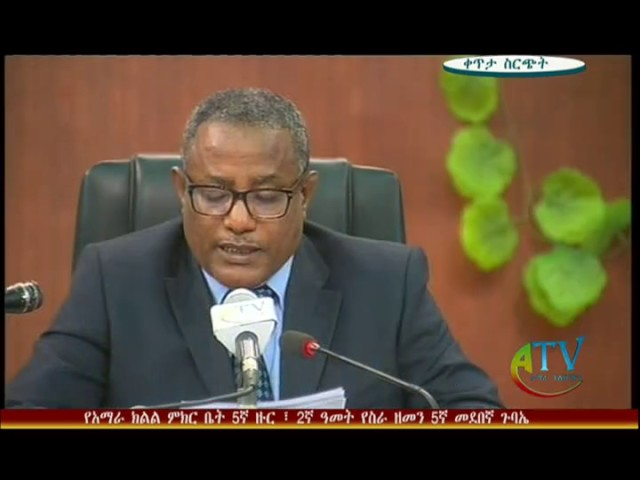 Ato Gedu Andargachew's Press Conference