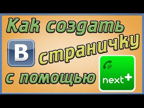 Как создать страничку вконтакте с помощью next+